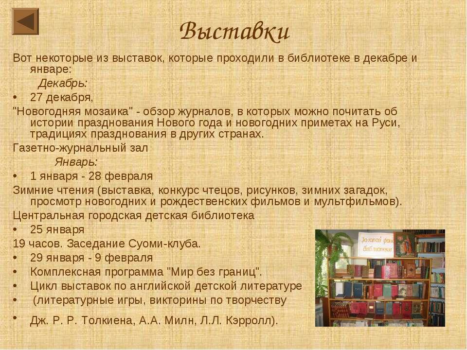 Выставки Вот некоторые из выставок, которые проходили в библиотеке в декабре ...