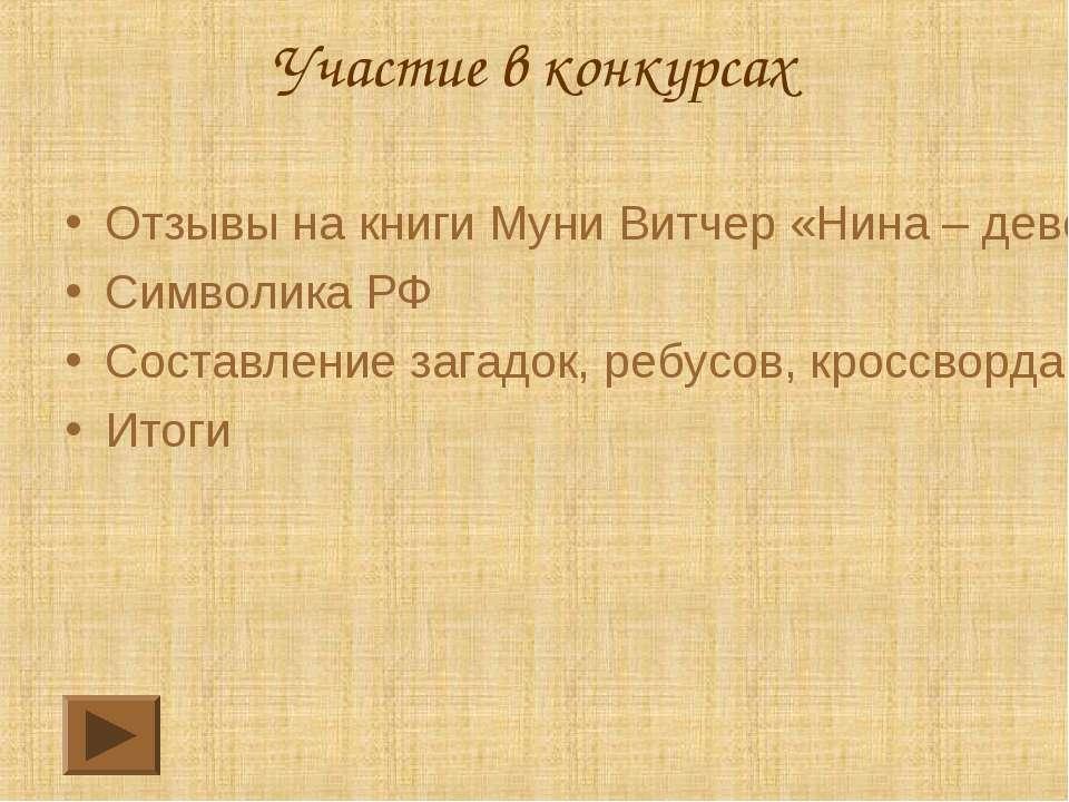 Участие в конкурсах Отзывы на книги Муни Витчер «Нина – девочка шестой луны» ...