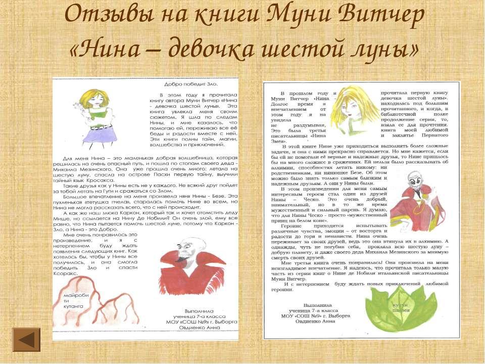 Отзывы на книги Муни Витчер «Нина – девочка шестой луны»