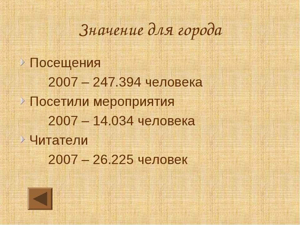 Значение для города Посещения 2007 – 247.394 человека Посетили мероприятия 20...