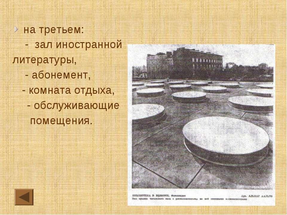 на третьем: - зал иностранной литературы, - абонемент, - комната отдыха, - об...