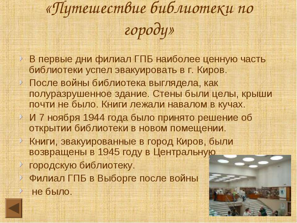 «Путешествие библиотеки по городу» В первые дни филиал ГПБ наиболее ценную ча...