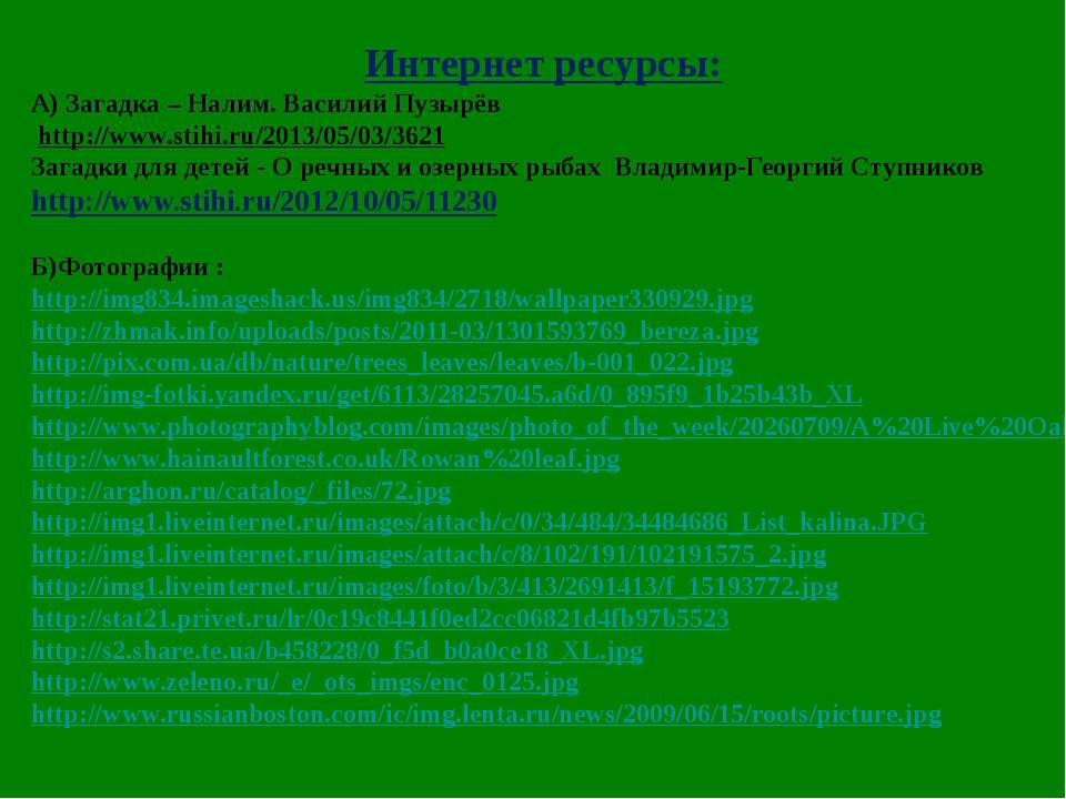 Интернет ресурсы: А) Загадка – Налим. Василий Пузырёв http://www.stihi.ru/201...