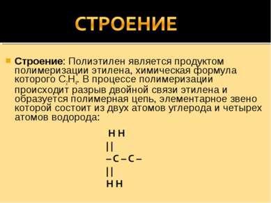 Строение: Полиэтилен является продуктом полимеризации этилена, химическая фор...