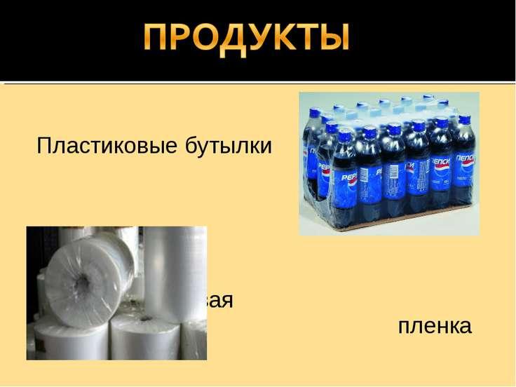 Пластиковые бутылки Полиэтиленовая пленка