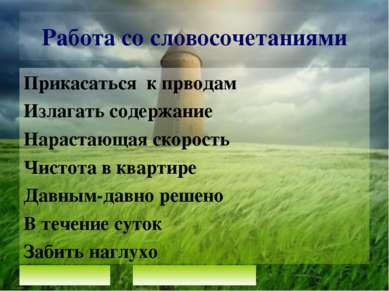 Работа со словосочетаниями Прикасаться к прводам Излагать содержание Нарастаю...