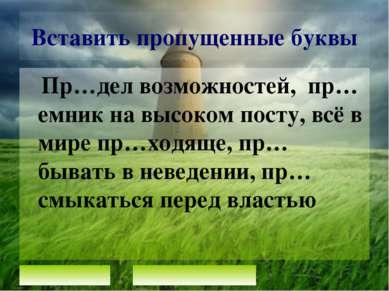 Вставить пропущенные буквы Пр…дел возможностей, пр…емник на высоком посту, вс...