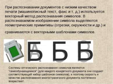При распознавании документов с низким качеством печати (машинописный текст, ф...