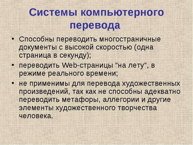 Системы компьютерного перевода Способны переводить многостраничные документы ...