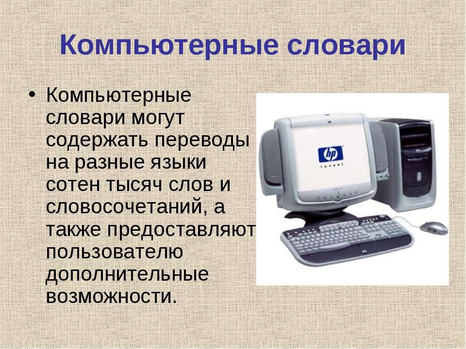 Компьютерные словари Компьютерные словари могут содержать переводы на разные ...
