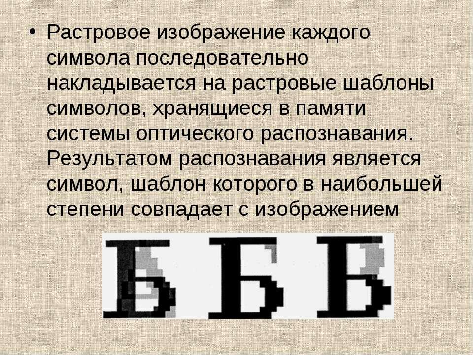 Растровое изображение каждого символа последовательно накладывается на растро...