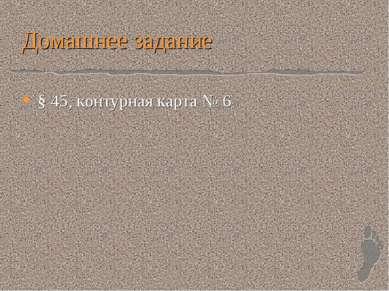 Домашнее задание § 45, контурная карта № 6