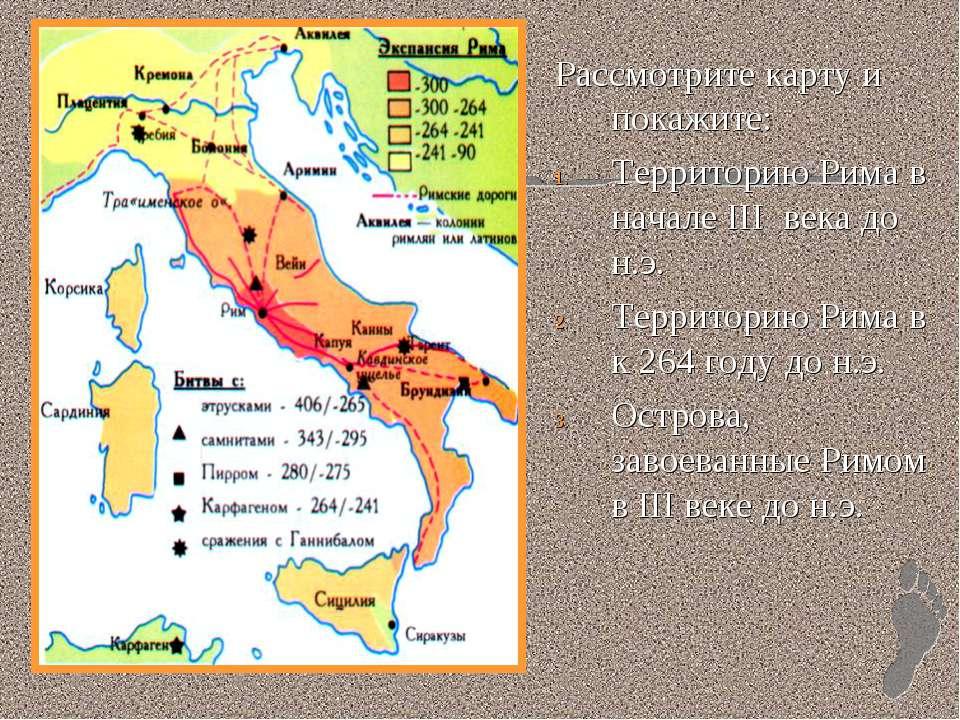 Рассмотрите карту и покажите: Территорию Рима в начале III века до н.э. Терри...