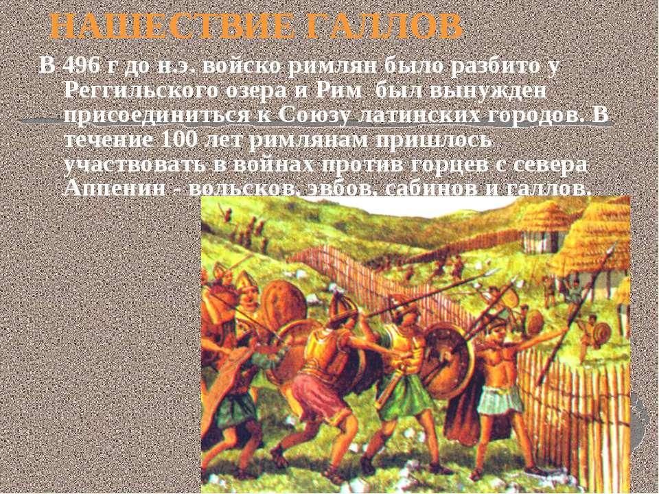 НАШЕСТВИЕ ГАЛЛОВ В 496 г до н.э. войско римлян было разбито у Реггильского оз...