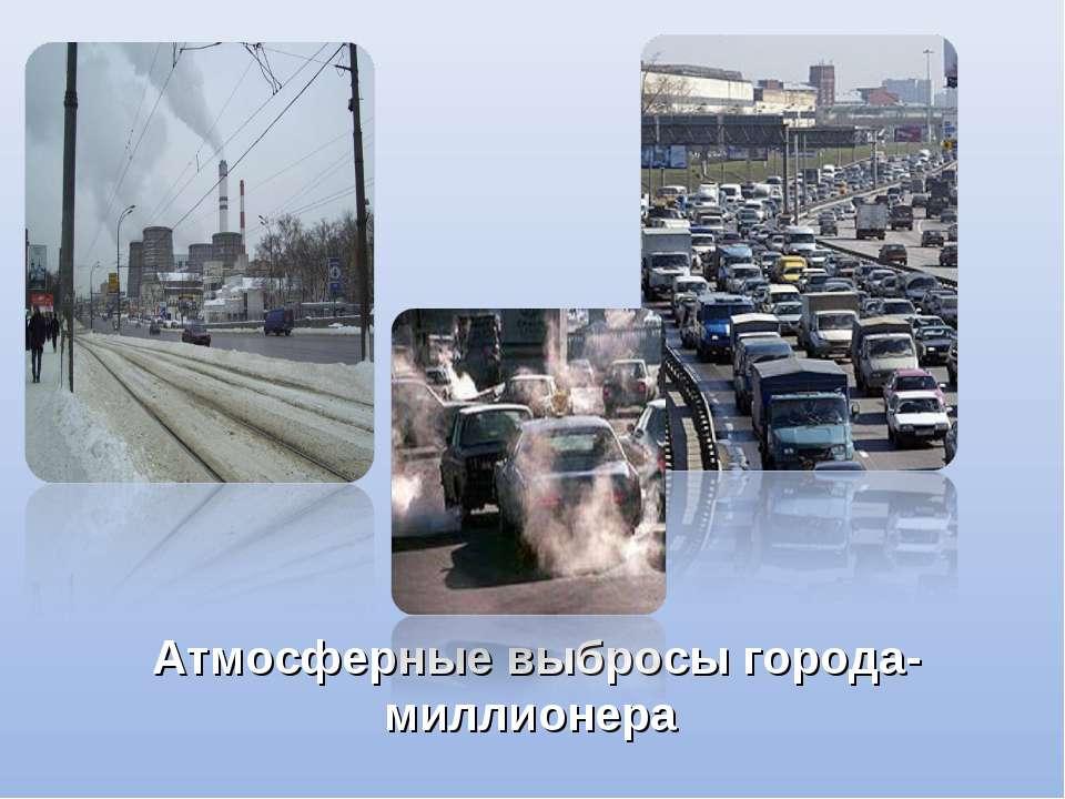 Атмосферные выбросы города-миллионера
