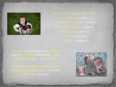 """Русские слова """"гармонь"""" и """"баян"""" звучат на английском - accordion, на француз..."""