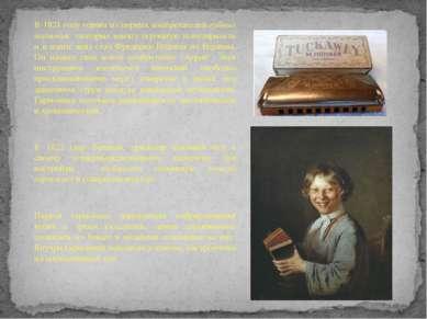 В 1821 году одним из первых изобретателей губных гармоник (которые имеют огро...