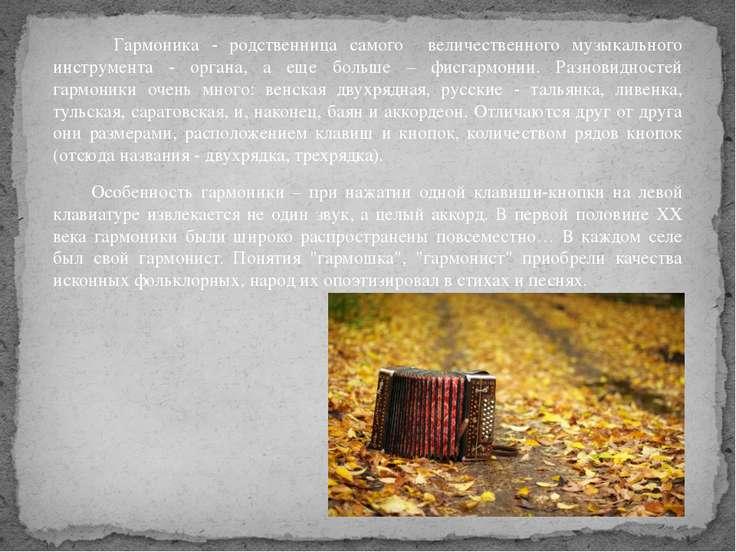 Гармоника - родственница самого величественного музыкального инструмента - ор...