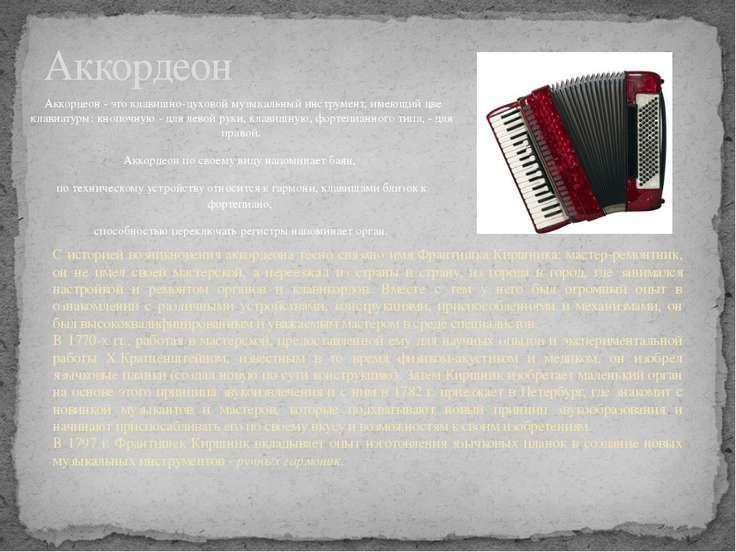 Аккордеон - это клавишно-духовой музыкальный инструмент, имеющий две клавиату...