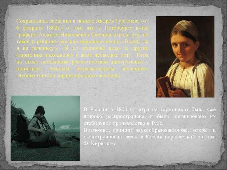 Сохранились сведения в письме Андрея Тургенева (от 6 февраля 1802г.) о том, ч...