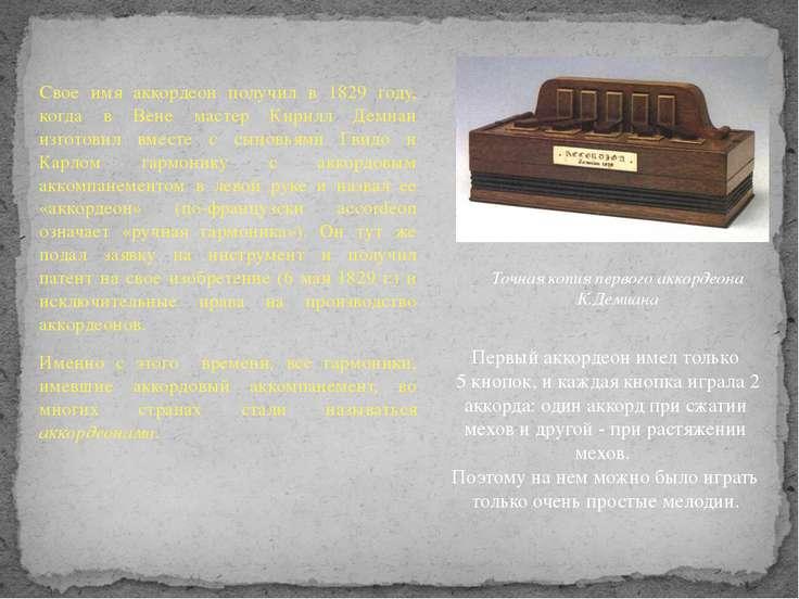 Свое имя аккордеон получил в 1829 году, когда в Вене мастер Кирилл Демиан изг...