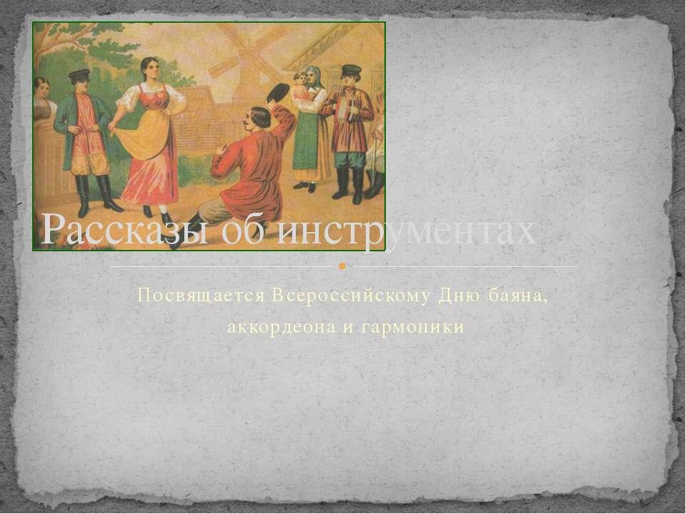 Посвящается Всероссийскому Дню баяна, аккордеона и гармоники Рассказы об инст...