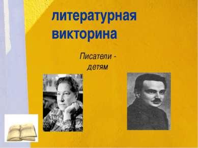 литературная викторина Писатели - детям