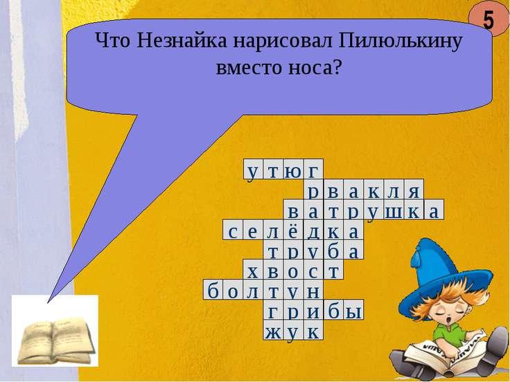 5 Приключения Незнайки у т е ю г р в р е л я а к в а р е у ш к а т р с е р е ...