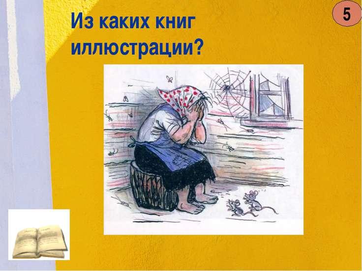 Из каких книг иллюстрации? 5