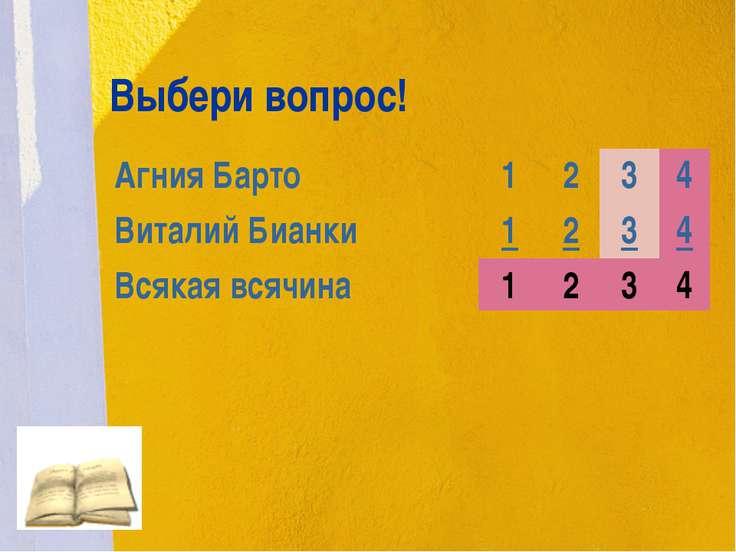 Выбери вопрос! Агния Барто 1 2 3 4 Виталий Бианки 1 2 3 4 Всякая всячина 1 2 3 4