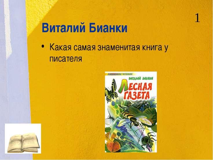 Виталий Бианки Какая самая знаменитая книга у писателя 1