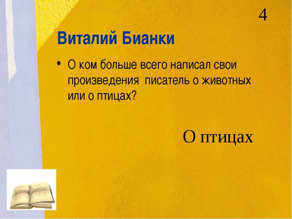 Виталий Бианки О ком больше всего написал свои произведения писатель о животн...