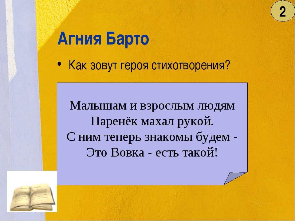 Агния Барто Как зовут героя стихотворения? Малышам и взрослым людям Паренёк м...