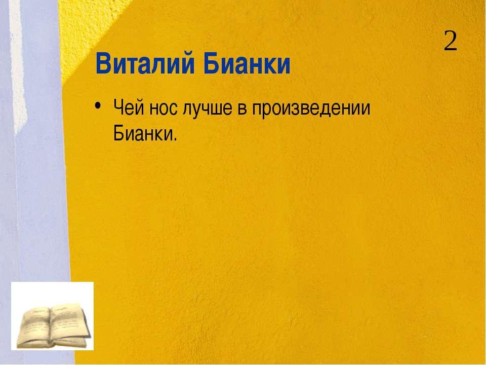 Виталий Бианки Чей нос лучше в произведении Бианки. 2