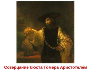 Созерцание бюста Гомера Аристотелем