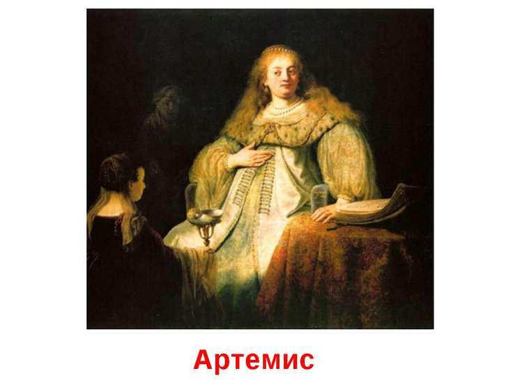 Артемис