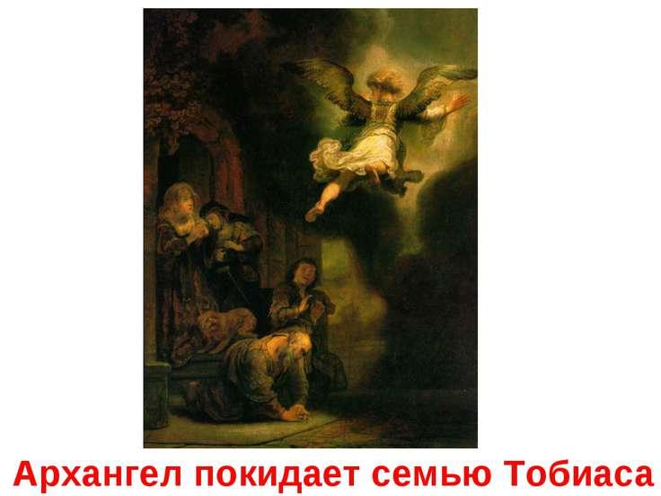 Архангел покидает семью Тобиаса