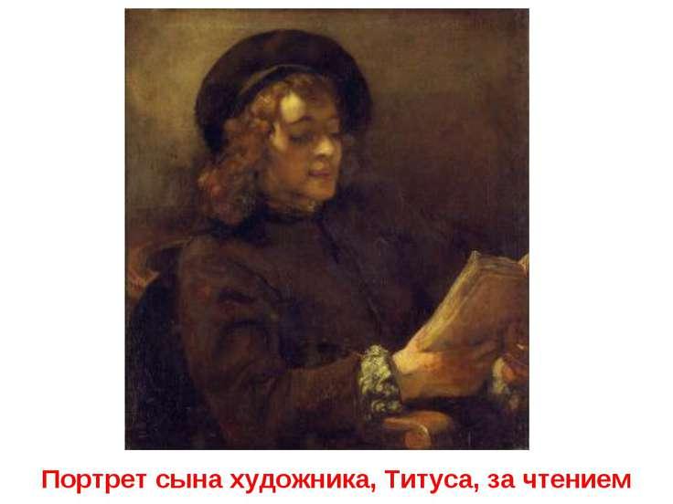 Портрет сына художника, Титуса, за чтением