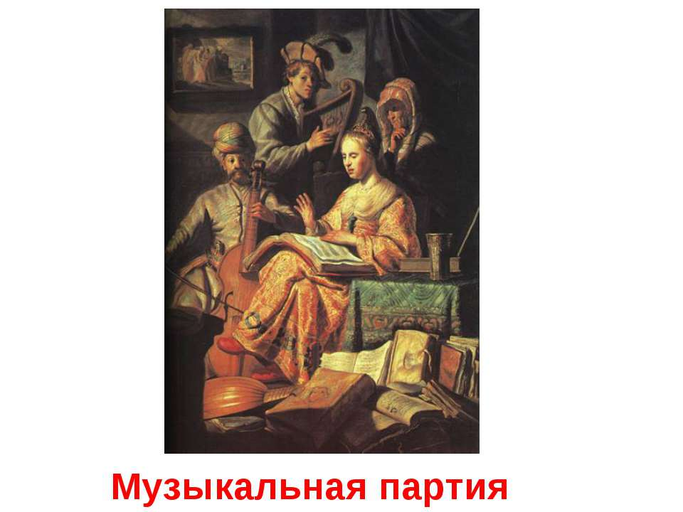 Музыкальная партия
