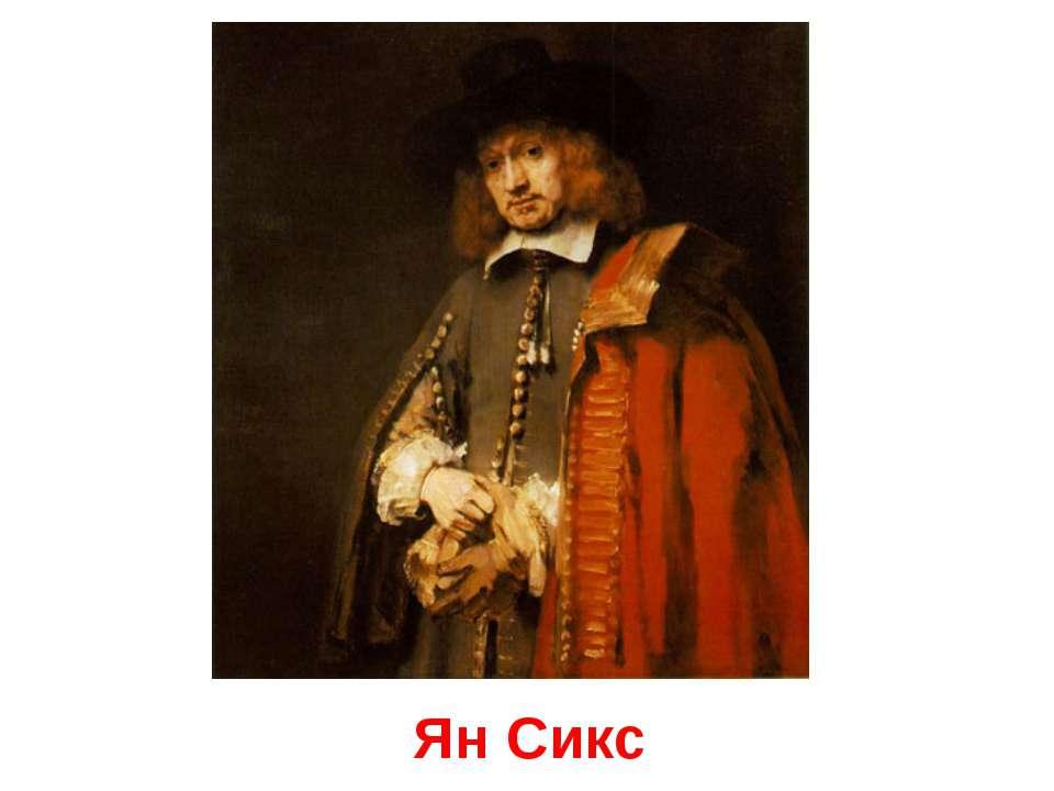 Ян Сикс