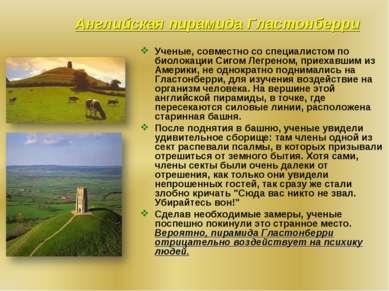 Английская пирамида Гластонберри Ученые, совместно со специалистом по биолока...