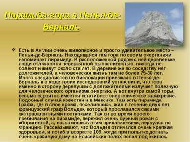 Пирамида-гора в Пенья-де-Берналь Есть в Англии очень живописное и просто удив...