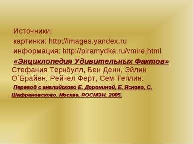 Источники: картинки: http://images.yandex.ru информация: http://piramydka.ru/...