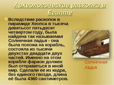Археологические раскопки в Египте Вследствие раскопок в пирамиде Хеопса в тыс...