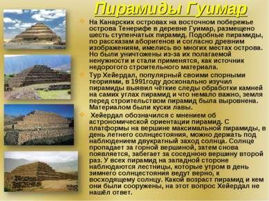 Пирамиды Гуимар На Канарских островах на восточном побережье острова Тенерифе...