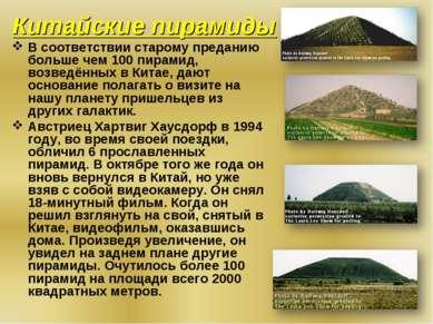 Китайские пирамиды В соответствии старому преданию больше чем 100 пирамид, во...