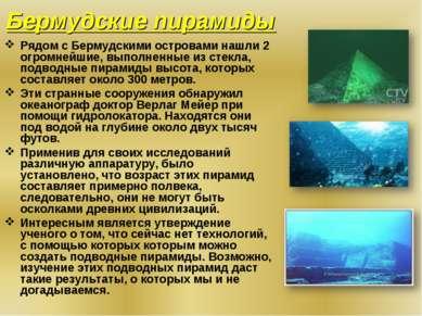 Бермудские пирамиды Рядом с Бермудскими островами нашли 2 огромнейшие, выполн...