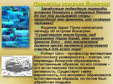 Пирамиды острова Йонагуни Загадочные подводные пирамиды острова Йонагуни у по...