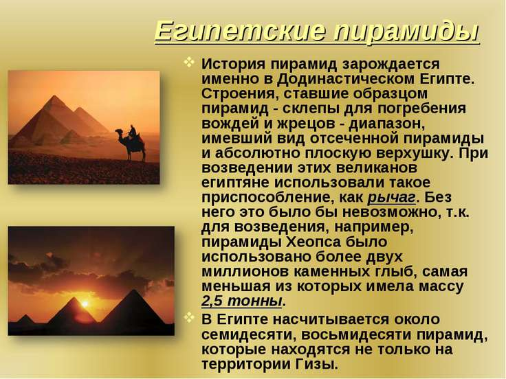 Египетские пирамиды История пирамид зарождается именно в Додинастическом Егип...