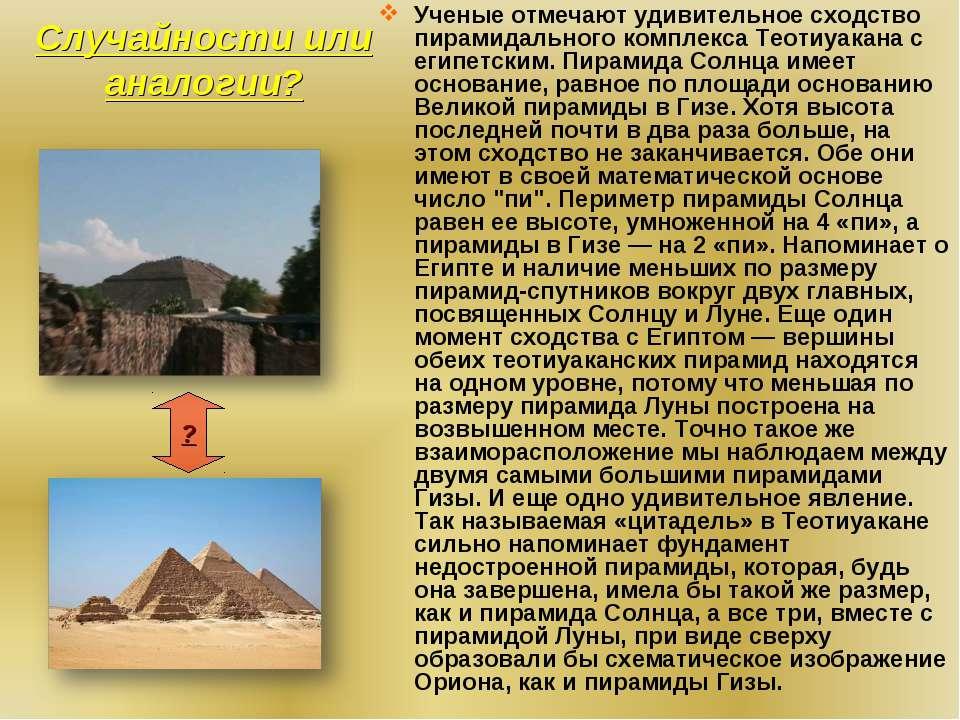 Случайности или аналогии? Ученые отмечают удивительное сходство пирамидальног...